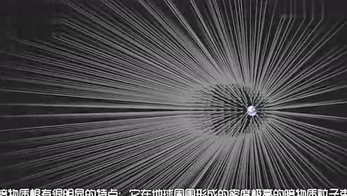 太阳系地球周围暗物质长矛粒子束在保护人类?的图片 第5张
