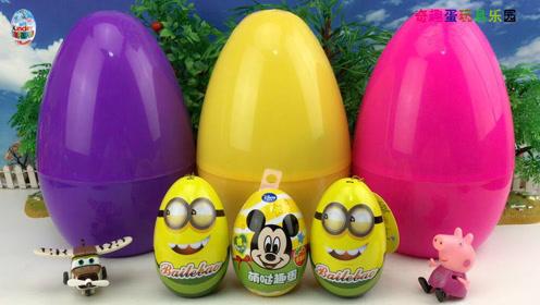 超级飞侠和小猪佩奇拆小黄人奇趣蛋玩具视频