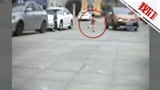 监拍:女童突然路边冲出被卷入车轮下 万幸无生