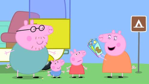 猪妈妈说要到土豆城游玩,佩奇和乔治非常想要