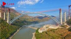 世界最大跨度铁路拱桥合龙 全桥用钢量相当于
