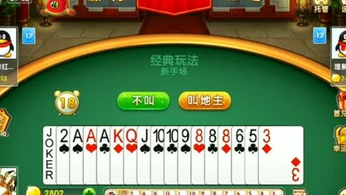 QQ游戏 斗地主