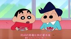 蜡笔小新:小新去妮妮家吃草莓,结果分赃不均吵起来了!