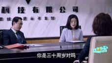 刘艾去新公司面试,遇到上司的条件,刘艾为难了
