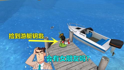 疯狂的青蛙:海边捡到了游艇钥匙,好激动,听说开游艇会有女朋友