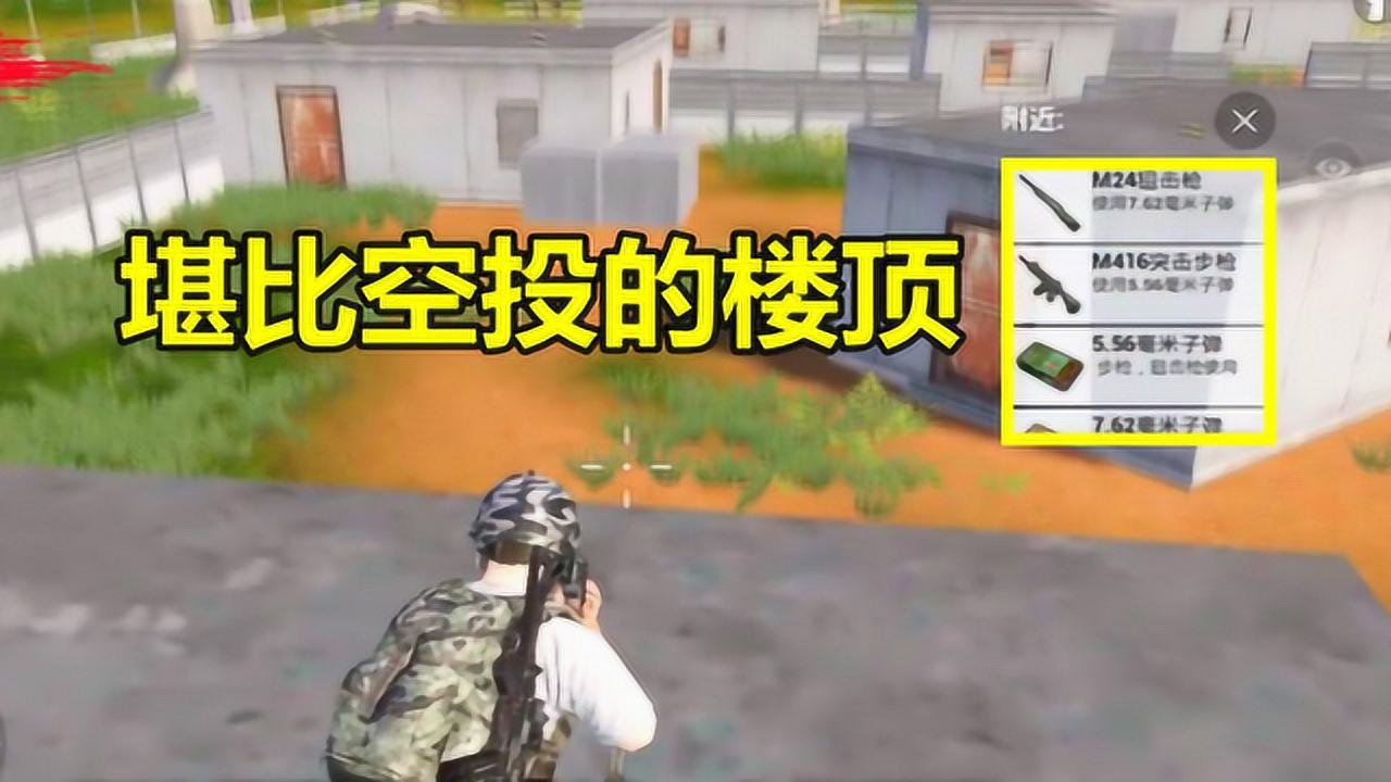 和平精英:发现1个堪比空投的楼顶,各种枪都有,30秒让你神装