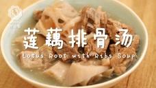 湖北人最喜欢的莲藕排骨汤,美味又营养,一大盆不够吃!
