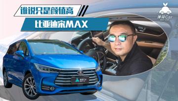 薄荷Car:谁说只是颜值高 比亚迪宋MAX - 大轮毂汽车视频