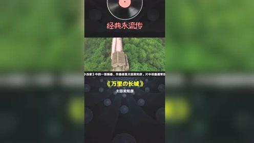 又是一首荡气回肠的中国风音乐,有没有被震撼