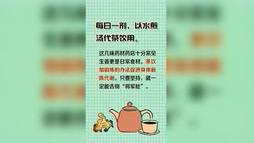 一款减肥茶告别大肚子