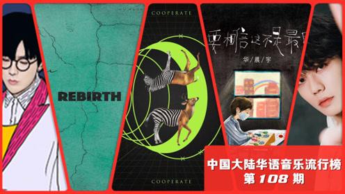 中国大陆华语音乐流行榜第108期