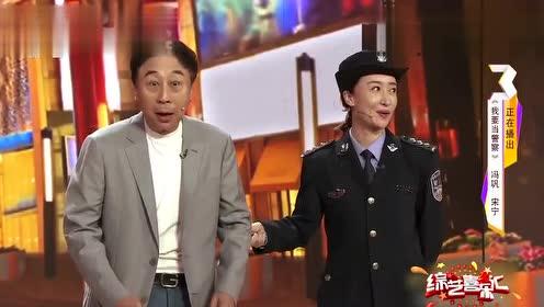 相声小品:冯巩搭档宋宁上演《我要当警察》