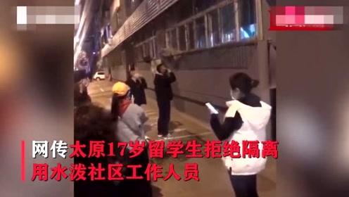 17歲留學生拒絕隔離用水潑工作人員?官方通報來了