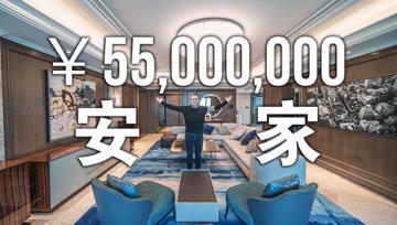 《安家》上海5500万豪宅实拍,正确的打开方式来了