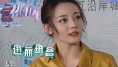 迪丽热巴罗志祥综艺:罗丽姐妹的搞笑日常,罗
