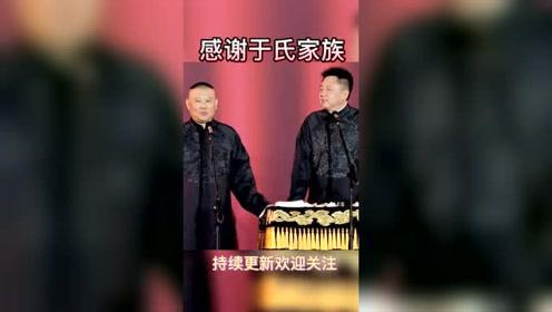感谢于氏家族为中国相声贡献的素材,郭德纲和