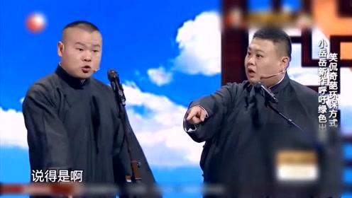 岳云鹏、孙越相声《有哲理的人》倡导保护环境