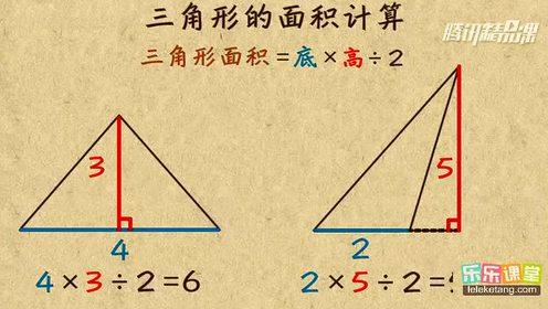 西师大版五年级数学上册五 多边形面积的计算