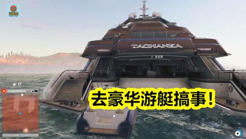 亚当熊 看门狗2:偷偷去闯豪华游艇会发生什么?干就完了!