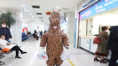穿长颈鹿充气服去医院挂号