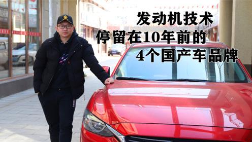 不靠谱的4个国产汽车品牌,还在用10年前的技术