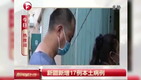 新疆新增新冠肺炎确诊病例17例本土病例