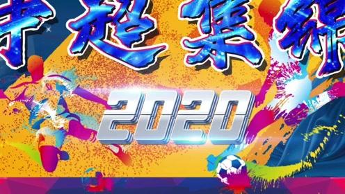 (体育·专题)足球——2020中超联赛第一阶段第1轮集锦