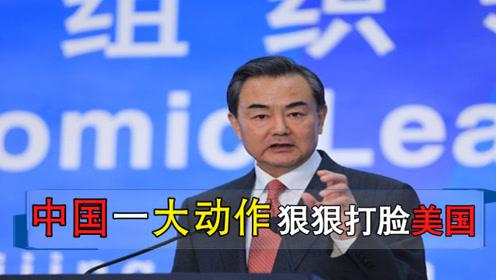 中美互关领事馆后,中国又一大动作震撼世界,
