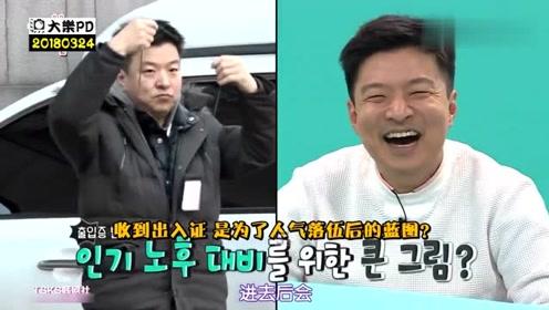 韩综:生珉大叔到SM公司喝咖啡 门禁卡却不好使 只能敲门进