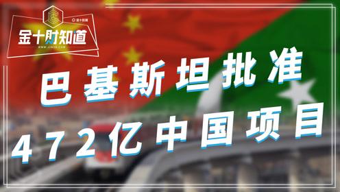 最新:巴基斯坦批准472亿元中国援助项目!对华