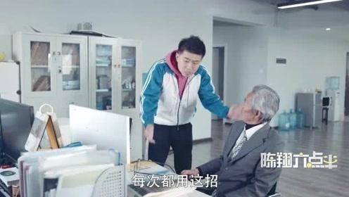 陈翔六点半:叫家长,没有想到这么难!
