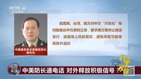 中美防长通电话,对外释放积极信号? 央视网