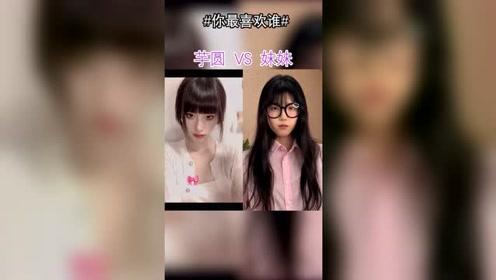 芋圆和妹妹,你更喜欢哪位酷酷的小姐姐?