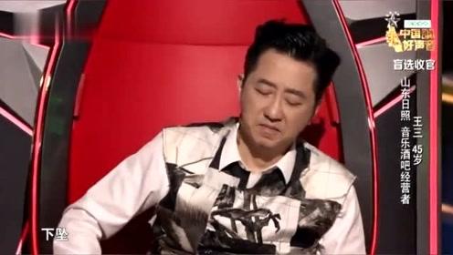 中国好声音2019:音乐酒吧老板王三好声音献唱《下坠》撕裂高亢