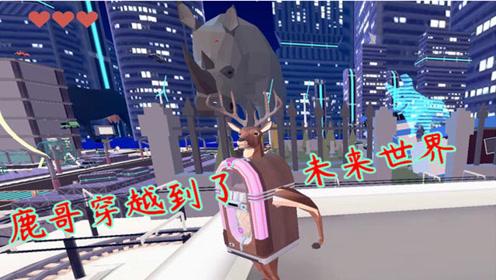 鹿模拟器 穿越到未来世界,很多稀奇古怪的生物,汽车还会飞?
