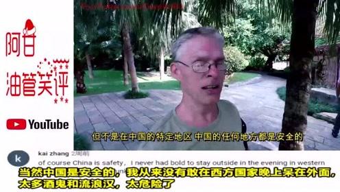 油管笑评:老外外网介绍生活在中国有多安全,印度再次无辜躺枪!