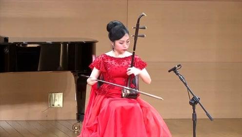 二胡独奏《塔吉克舞曲》作曲:黄安伦 二胡:黄晓晴 钢琴:曲大卫