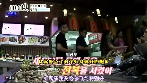 韩国女明星做客青岛婆家,带着她吃海鲜自助大