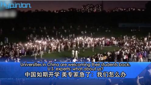 【海评面】中国如期开学 美专家急了:我们怎么