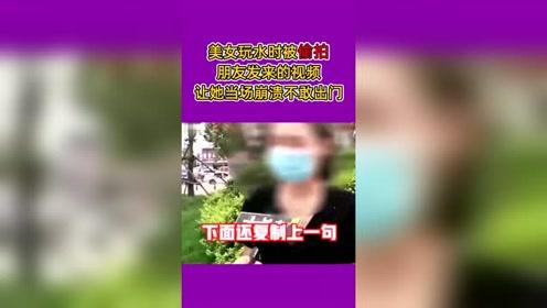 美女玩水时被偷拍,朋友发来的视频让她当场崩溃不敢出门