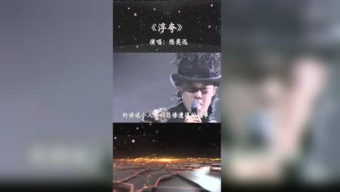 陈奕迅《浮夸》现场版,撕心裂肺把听众都唱哭了