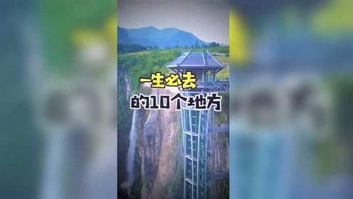 一生必去的10个地方上旅行爱上北京风景旅游