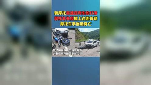 男子骑摩托车高速压弯车轮打滑,撞上过路车辆,车手当场身亡