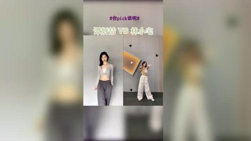 网红们的律动爵士舞,谭妍喆和林小宅你喜欢哪位小姐姐呀?