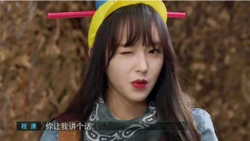 程潇模仿陈乔恩的说话方式,小鬼都被她逗笑了,妥妥的一枚小戏精!