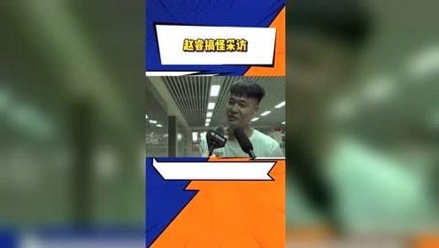CBA采访时刻,赵睿训练期间接受采访,不愧是气氛组组长太搞笑了!