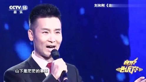 刘和刚音乐公开课一曲《走上这高高的兴安岭》好听,堪称经典啊!