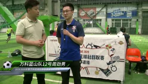 2019-2020长春万科足球社群联赛第24轮精彩集锦