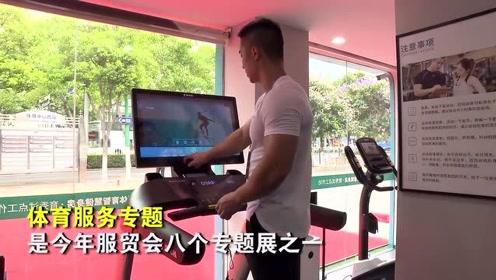 期待!超多最新体育装备、体育产品即将亮相服贸会!