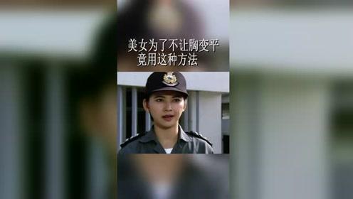警官以为美女没穿防弹衣,让美女脱下外套,接下来搞笑了